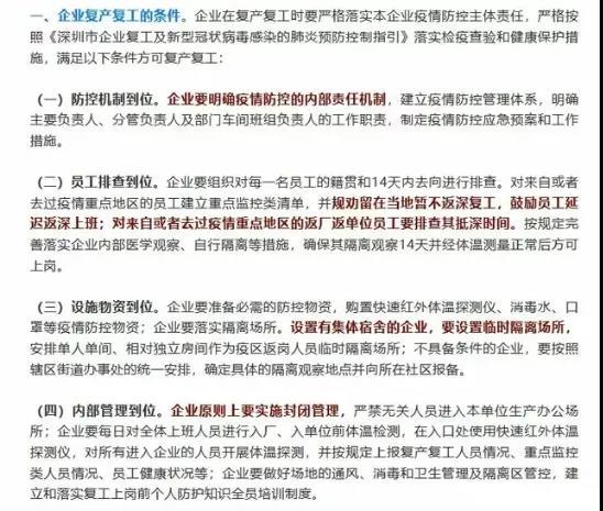 深圳企業復工滿足條件